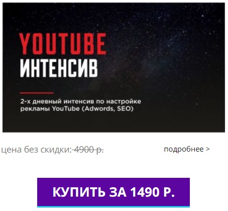 Youtube интенсив Алексей Дементьев скидка