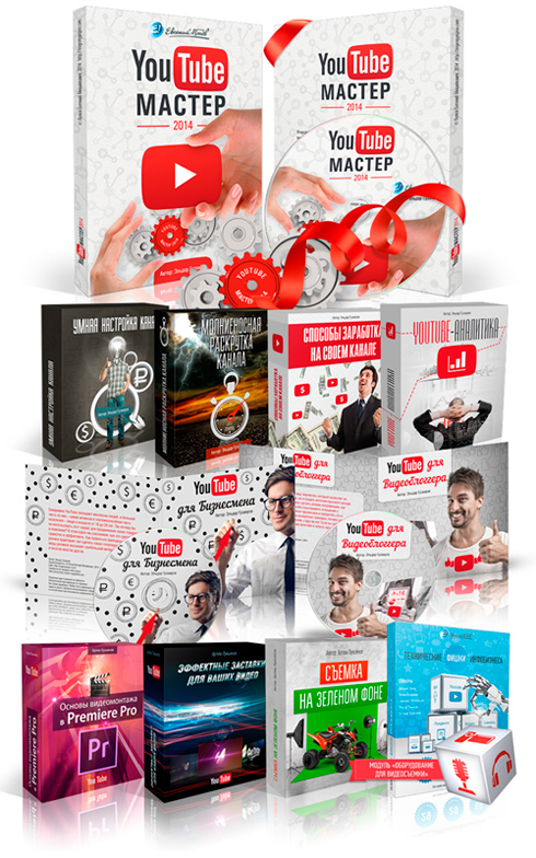 Бонусы к видеокурсу Youtube-мастер 2014 Эльдар Гузаиров - скачать бесплатно