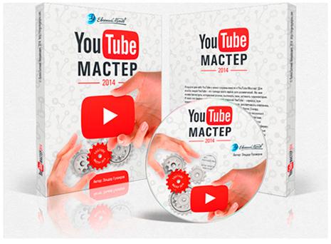 Видеокурс Youtube-мастер 2014 Эльдар Гузаиров - скачать, купить со скидкой