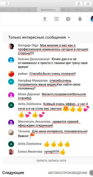 отзывы учениц Филиппа Литвиненко Ютюб