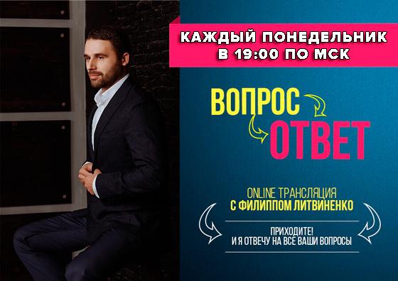 Онлайн-встречи на Ютюбе с Филиппом Литвиненко