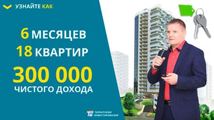 Юрий Медушенко - Арендный бизнес с нуля