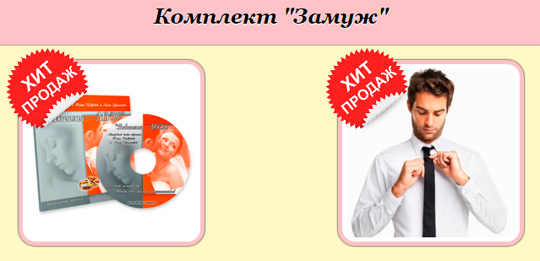 Новогодний комплект Замуж - курсы Юлии Щедровой