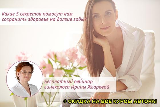Курсы Ирины Жгаревой со скидкой