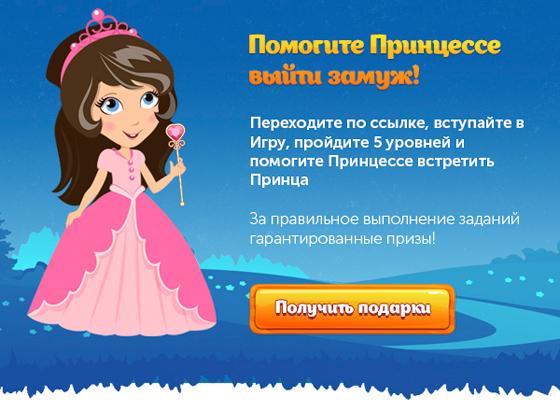 Записаться в игру Юлии Ланске и получить скидку!