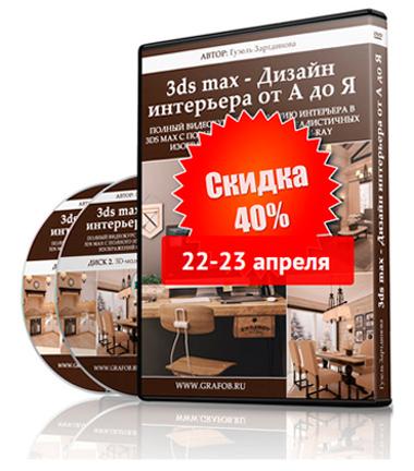 Видеокурс 3Ds Max - Дизайн интерьера от А до Я - Гузель Зартдинова