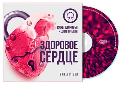 Здоровое сердце - Алексей Маматов - старт занятий