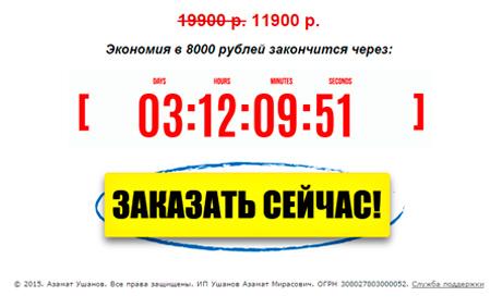 скидка на тренинг Золотой Актив 6.0 Азамат Ушанов